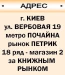 Адрес : г. Киев, ул. Вербовая на Петровке , метро Почайна (бывшая Петровка) , рынок Антиквар (Петрик) - 18 ряд - магазин 2 ( находится за КНИЖНЫМ рынком, недалеко от РОЗЕТКИ (бывший МЕГАМАРКЕТ )