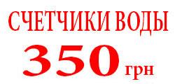 Акция в магазине Товары для газа и воды на Петровке в Киеве