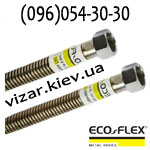 шланг для газа ecoflex eco-flex из нержавеющей стали длина 100 см (1 метр)