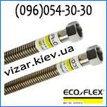 сильфонный газовый шланг экофлекс из нержавеющей стали длина 150 см (1.5 метра)