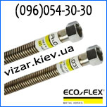 шланг для газа ecoflex eco-flex из нержавеющей стали длина 50 см (0,5 метра)