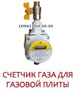 счетчик газа электронный G1.6 ЕГЛ-Т-50-м Киевгаз, счетчик газа для квартиры с одной газовой плитой