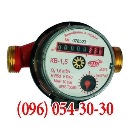 счетчик воды КВ 1,5 г. Луцк счетчик горячей воды