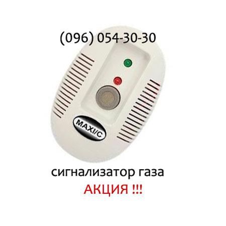 Купить сигнализатор газа Макси С