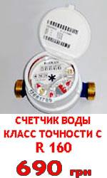R160 R-160 счетчик холодной воды класс точности C baylan kk-12