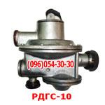 РДГС 10 регулятор давления газа