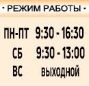 Режим работы : Понедельник-Пятница с 9-00 до 18-00, Суббота с 9-00 до 15-00 ; Воскресенье - выходной