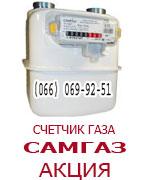 Самгаз G4 счетчик газа