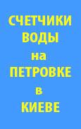 Счетчики воды на Петровке в Киеве