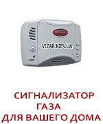 Сигнализатор газа для квартиры и частного дома
