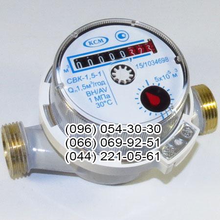 Купить счетчик воды СВК-1,5-1 холодной воды Харьков