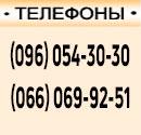 Телефоны: (044) 221-05-61 ; (066) 069-92-51 ; (096) 054-3030